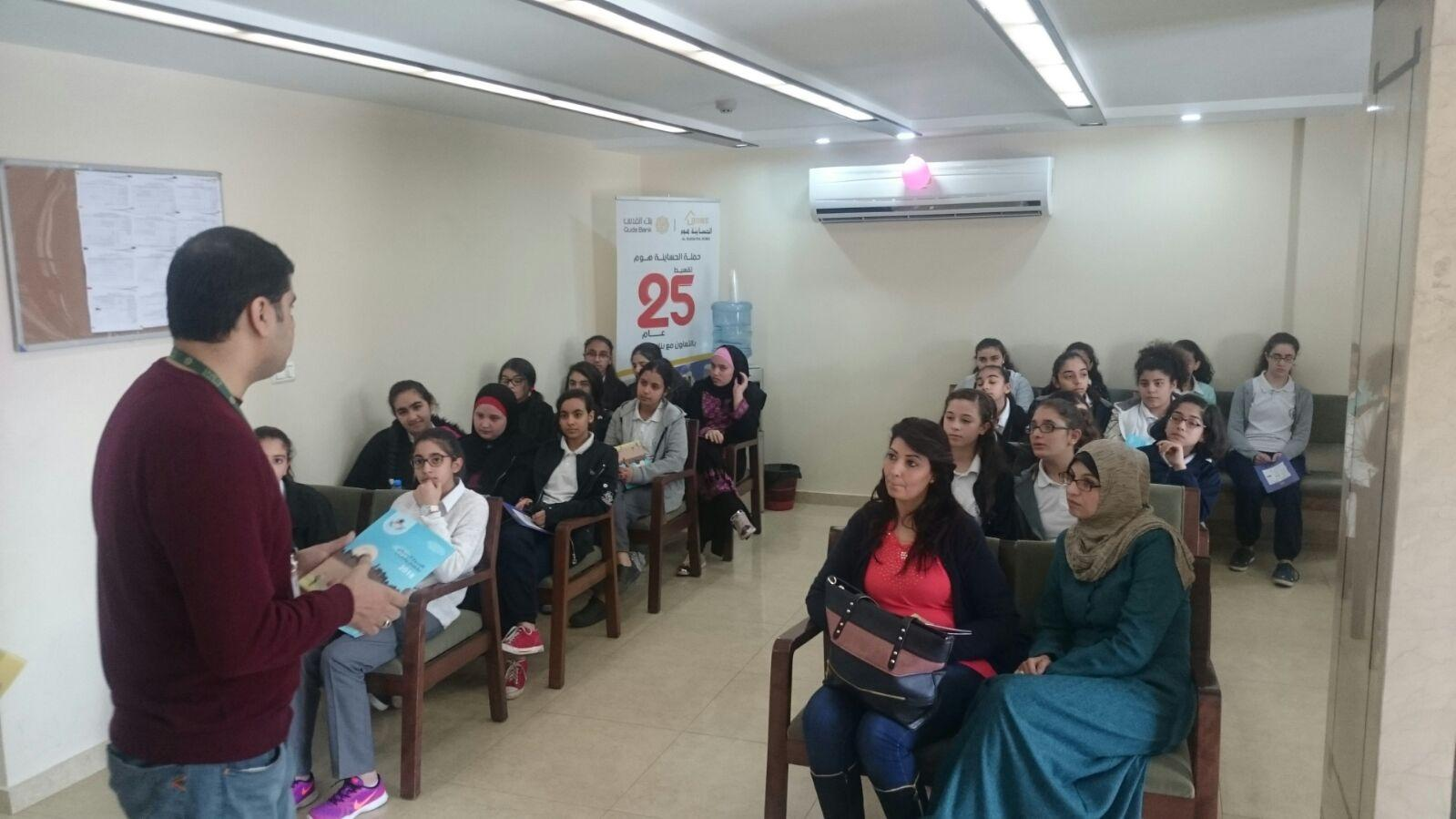 Gaza - Holy Family: Eighth graders visit Al Quds Bank